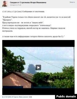 Сообщение о сбитом украинском самолете Ан-26