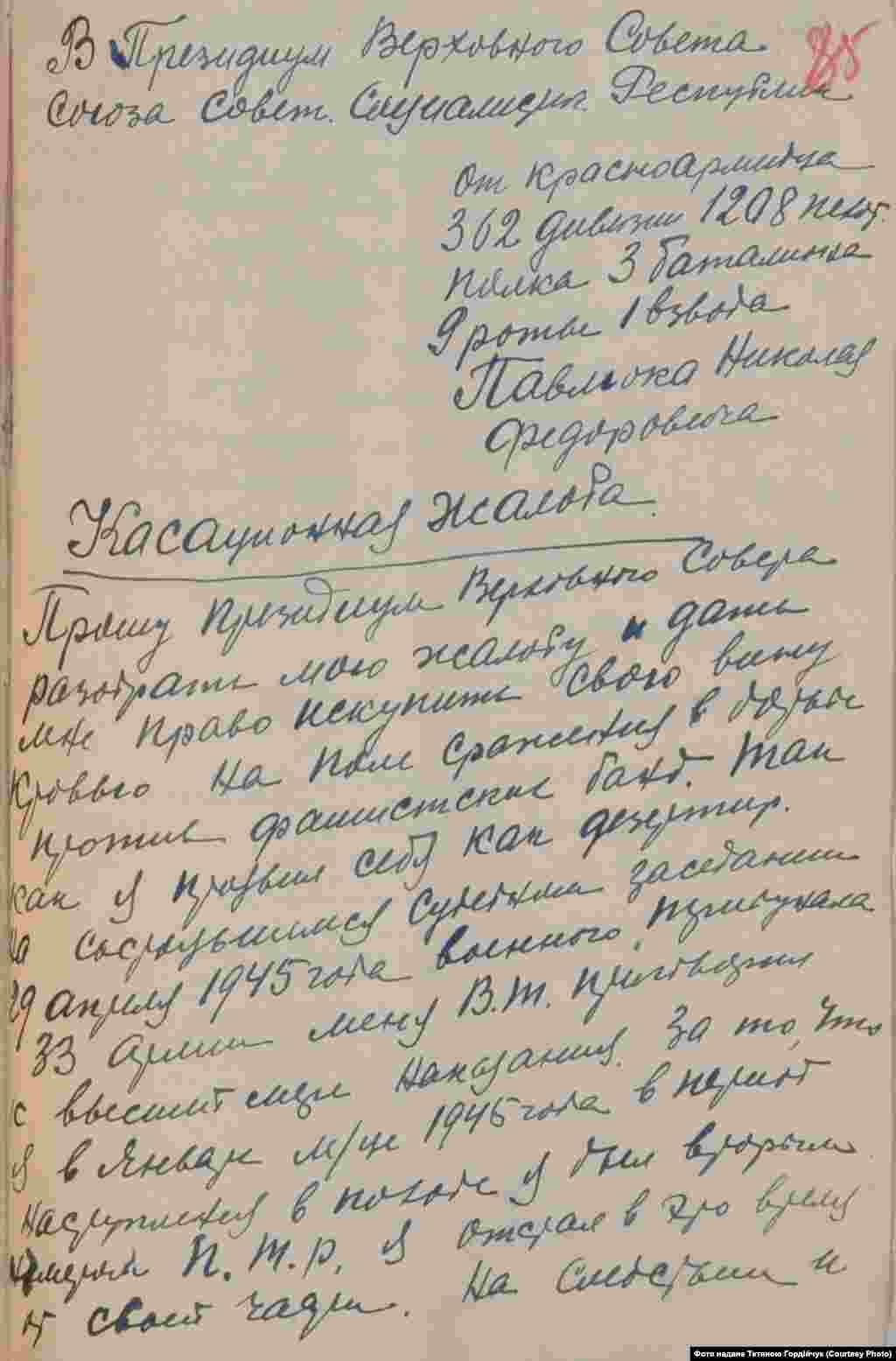 Касаційна скарга Миколи Павлюка