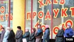Темпы роста цен на продукты заставляют вспомнить об очередях за дешевым хлебом (на фото — Москва, осень 1998 года)