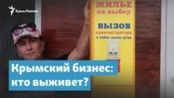 Крымский бизнес. Кто выживет?   Крымский вечер