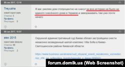 Уривок з обговорення житлового комплексу Villa Sofia на відкритому форумі