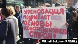 Митинг против реновации, Москва, май 2017 года.