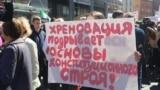 Митинг против реновации, Москва, май 2017 года