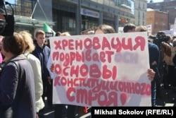 Митинг против реновации, Москва, 2017 год