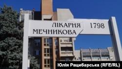 Лікарня імені Мечникова, Дніпро
