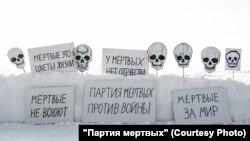 """Лозунги """"Партии мертвых"""""""
