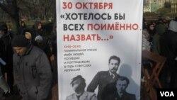 День памяти жертв политических репрессий в Санкт-Петербурге