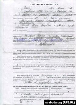 Пратакол ператрусу кватэры Алеся Бяляцкага