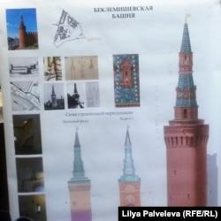 Проект реставрации башни Московского Кремля