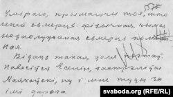 Перадсьмяротны ліст Янкі Купалы, напісаны 20 лістапада 1930 году