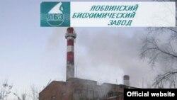 Лобвинский биохемический завод