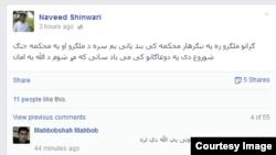 پر فیسبوک د نوید شینواري پیغام
