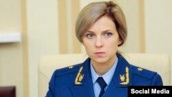 Натальля Паклонская