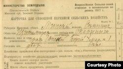 Перапісная картка графа Юрыя Гутэн-Чапскага