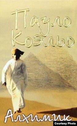 Coelho-nun ən məşhur romanı