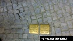 Stolperstein - мемориальная табличка, вмонтированная в тротуар одной из берлинских улиц - в память о жертвах нацизма