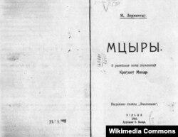 Паэма Міхаіла Лермантава «Мцыры» ў перакладзе Макара Краўцова