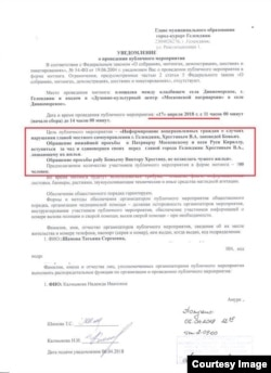 """Заявка на проведение митинга у """"дачи Патриарха"""" в селе Дивноморское"""