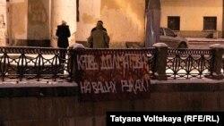 """Активисты """"Другой Росссии"""" провели акцию перед консульством Нидерландов в Петербурге, 17 января 2014"""