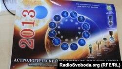 Астрологічний календар для України на 2013 рік