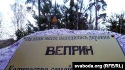 Памятны знак у вёсцы Вепрын
