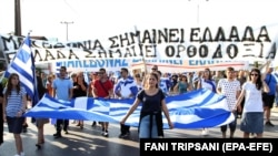Архивска фотографија - Протест во Грција против Договорот за името.