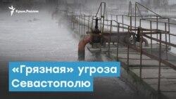 «Грязная» угроза Севастополю | Крымский вечер