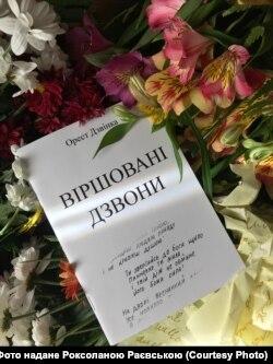 Поетична збірка Ореста Дзвінки «Віршовані дзвони»