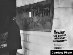 КДКнын саясий ачкачылыгы маалы. 23.10.1990.