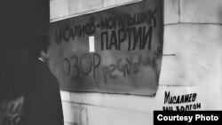 """Ак Үйдүн дубалындагы Кыргызстан Компартиясынын лидерине каршы саясий плакат. """"Майдан"""" гезитинин К.Чекиров сактаган архивинен. 23.10.1990."""
