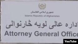لوگوی لوی سارنوالی افغانستان