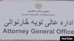 د افغانستان لویه څارنوالي