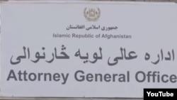 آرشیف/ لوحه سارنوالی افغانستان