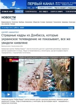 A capture of the Russian Channel One report, in which the Russian troop seen in the original photo (above) has been cropped out.