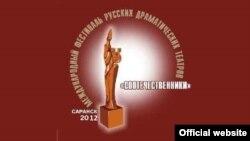 """Логотип международного фестиваля русских театров """"Соотечественники""""."""