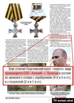 «Нагороди ДНР» виробляли в Луганську вже на початок 2015 року. Сторінка з журналу «Петербурзький колекціонер» (№1 (87)