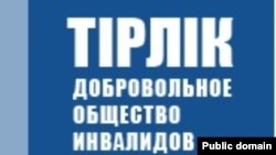 "Эмблема карагандинского общества ""Тирлик""."