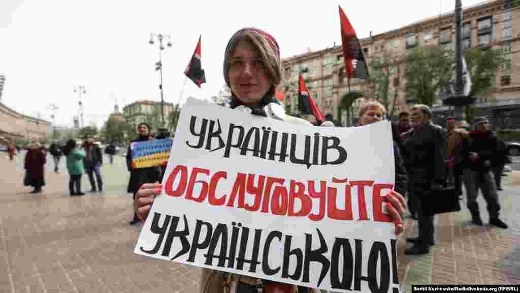 Основна вимога учасників пікету дуже проста: «Українців обслуговуйте українською!»
