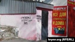 Реклама наркотических средств на стене здания в Керчи
