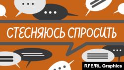 Российский паспорт журналиста Крым.Реалии   Стесняюсь спросить