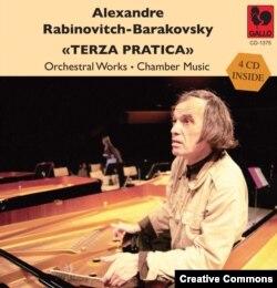 "Диск ""Terza Pratica"" Александра Рабиновича-Бараковского"