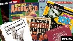 В «черный» список могут войти свыше 70 российских и около 10 украинских исполнителей
