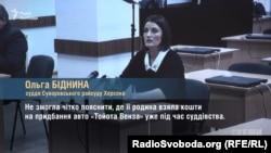 Ольга Біднина, суддя Суворовського райсуду Херсона