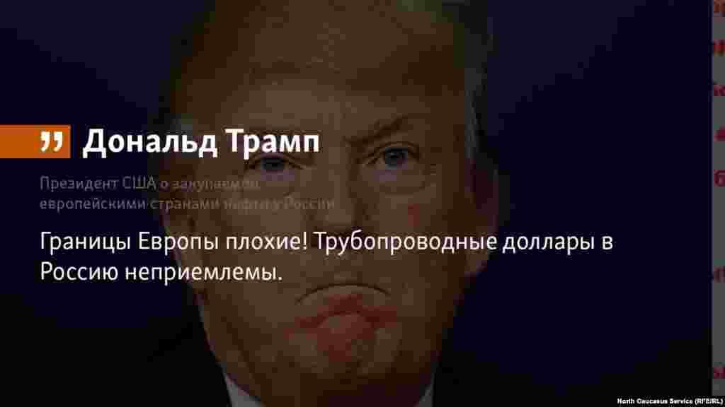 """12.07.2018 // Президент США Дональд Трамп выразил свое возмущение по поводу потоков """"трубопроводных долларов"""" из Европы в Россию."""