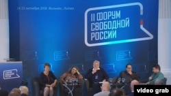 Форум свободной России в Вильнюсе