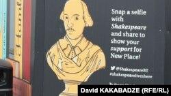 Шекспир дүниеге келген Стратфорд-апон-Эйвон қаласындағы драматургтің бейнесі, Ұлыбритания,