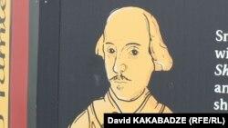 Уильямс Шекспир.