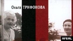 Ольга Трифонова «Сны накануне. Последняя любовь Эйнштейна», «Совершенно секретно», М.2005 г.
