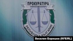 bulgarian prosecution, sign