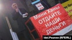 Митинг обманутых вкладчиков Татфондбанка. Казань, 2017 год